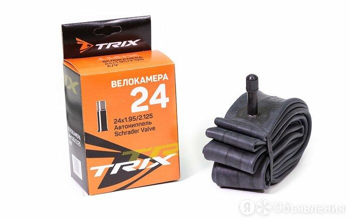 Камера велосипедная TRIX, 24x1.95/2.125 мм, автониппель, бутиловая по цене 210₽ - Покрышки и камеры, фото 0