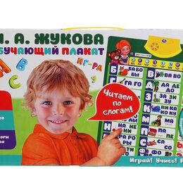 """Обучающие плакаты - Умка говорящий плакат """"м.а. жукова. слоги"""", 0"""
