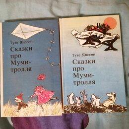 Детская литература - Аукцион. Туве янссон сказки про муми-тролля, 0