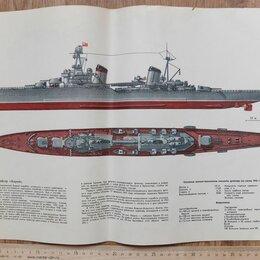 Постеры и календари - плакат легкий крейсер Киров, 0