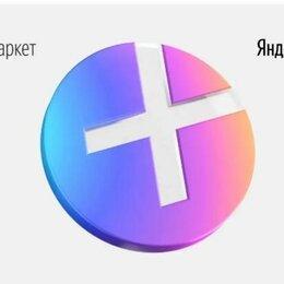 Подарочные сертификаты, карты, купоны - Яндекс баллы, 0