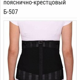 Устройства, приборы и аксессуары для здоровья - Корсет поясничный XL(100-120см) Новый Мурманск, 0