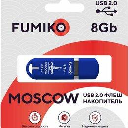 Экшн-камеры - FLASH DRIVE FUMIKO MOSCOW 8GB USB 2.0 BLUE, 0