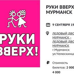 Концерт - ДВА БИЛЕТА НА КОНЦЕРТ РУКИ ВВЕРХ г. Мурманск, 0