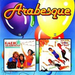 Музыкальные CD и аудиокассеты - CD ARABESQUE RADIO ARABESQUE/TIME TO SAY GOODBYE 1983/1984 (CD-Maximum ), 0