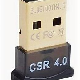 Аксессуары - Bluetooth-адаптер для компьютера, v4.0, 0