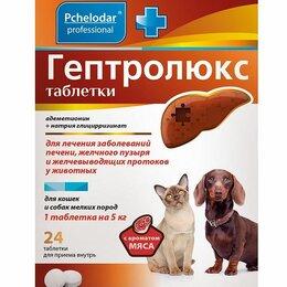 Прочие товары для животных - Гептролюкс 24таб, таблетки для кошек и собак мелких пород., 0