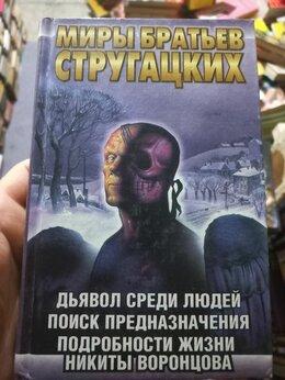 Художественная литература - Продаю книги, 0