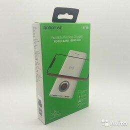Универсальные внешние аккумуляторы - Power Bank Borofone беспроводной, 0