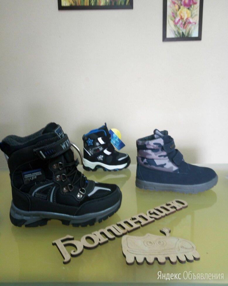 Ботинки МЕМБРАНА для мальчика по цене 3200₽ - Ботинки, фото 0