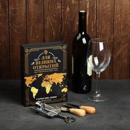 """Штопоры и принадлежности для бутылок - Набор для вина и сыра в книжке """"Для великих открытий"""", 21,5 х 16 см, 0"""