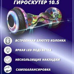 Моноколеса и гироскутеры - Гироскутер smart balance 10.5 app, 0