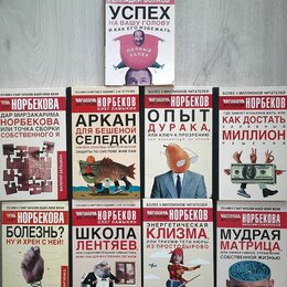 Астрология, магия, эзотерика - Книги М.Норбекова , 0