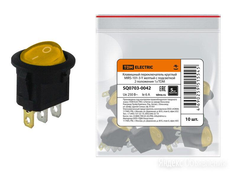 Клавишный переключатель круглый MIRS-101-3-Y желтый с подсветкой 2 положения ... по цене 41₽ - Другое, фото 0