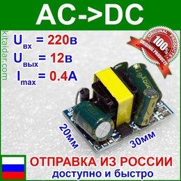 Блоки питания - Преобразователь AC-DC (220В->12В, 0.4А, 4.8W) - безкорпусной модуль, 0