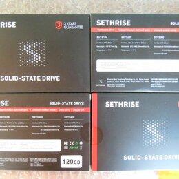 Жёсткие диски и SSD - Sethrise ssd диск 120 gb для ноутбуков и компьютеров, 0