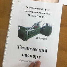 Техническая литература - Продам паспорт на пресс Y81-135, 0