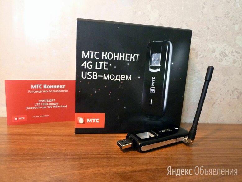 4G/LTE Модем до 100 Мбит + Усиливающая Антена по цене 1800₽ - 3G,4G, LTE и ADSL модемы, фото 0