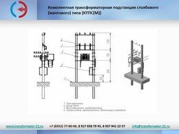 Электроустановочные изделия - Комплектующие на трансформатор, подстанцию, 0