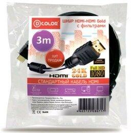 Аксессуары и запчасти для оргтехники - Кабель HDMIшт. - HDMIшт. 3 м, с фильтрами D-COLOR DCC-HH300F Gold, 0