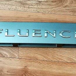 Кузовные запчасти - Молдинг крышки багажника Renault Fluence, 0