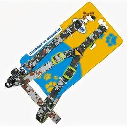 Шлейки  - УЮТ Комплект 1,5х120 см поводок+40/60 см шлейка КАМУФЛЯЖ, 0
