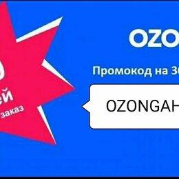 Подарочные сертификаты, карты, купоны - Промокод Ozon +300 баллов Уфа, 0
