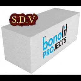Строительные блоки - Газобетонные блоки Бонолит Проджект Электросталь D500 625x400x250 , 0