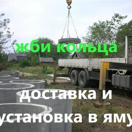 Железобетонные изделия - Кольца ЖБИ для колодцев/септиков-ГОСТ. Доставка!, 0