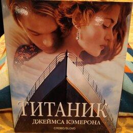 Прочее - Артбук Титаник Джеймса Кэмерона, 0