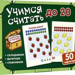 Дидактические карточки - Комплект карточек Учимся считать до 20 в коробке, 0