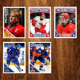 Спортивные карточки и программки - Хоккейные карточки Матвея Мичкова, 0