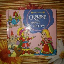 Детская литература - Сказки нашего детства. Книжка-малышка 2010г, 0