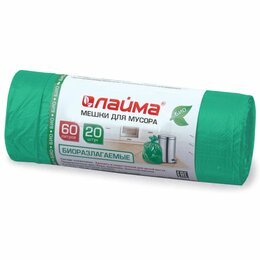 Мешки для мусора - Мешки д/мусора  60л, 20шт/уп ЛАЙМА Био, 60*70см, 15мкм, зеленые, 0