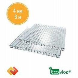 Поликарбонат - Сотовый поликарбонат 4мм 6м лист прозрачный, 0