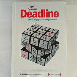 Бизнес и экономика - Книга Deadline, Том ДеМарко, 0