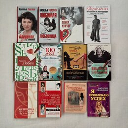Прочее - Книги для женщин, психология, новые, 0