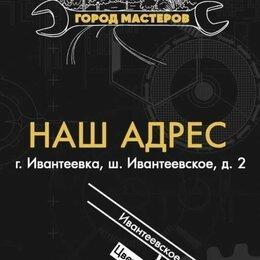 """Автосервис и подбор автомобиля - Автосервис """"Город Мастеров"""" , 0"""