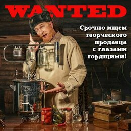 Консультанты - Продавец-консультант в магазин самогонных аппаратов и пивоварен, 0