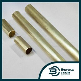 Металлопрокат - Тонкостенные латунные трубки 2.8х0.25 Л96, 0