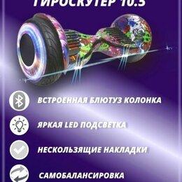 Моноколеса и гироскутеры - Гироскутер смарт баланс 10.5 сомобалансирующий с приложением, 0