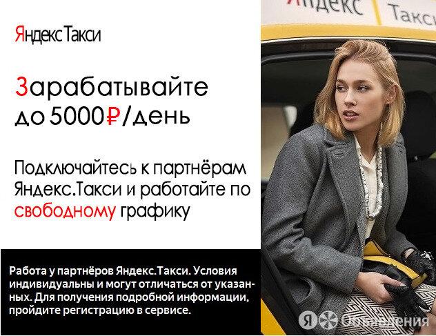 """Водитель к партнёру сервиса """"Яндекс.Такси"""" - Водители, фото 0"""