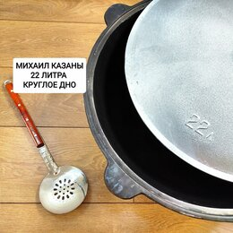 Казаны, тажины - Настоящий Узбекский чугунный казан 22 литра, 0