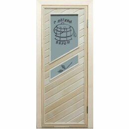 Двери - Дверь банная с остеклением с пескоструйным рисунком «С легким паром», 0