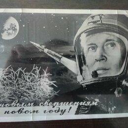 Открытки - Открытка. К новым свершениям в новом году! 1961 г, 0