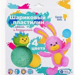 Лепка - GENIO KIDS-ART Пластилин шариковый для детской лепки 4 цвета, 0