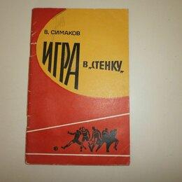 """Спорт, йога, фитнес, танцы - Игра в """"стенку""""  тактические комбинации. В Симаков. Книга.Футбол., 0"""