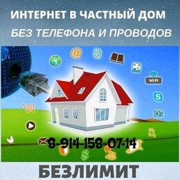 3G,4G, LTE и ADSL модемы - Интернет в частный дом без телефона - и проводов, 0
