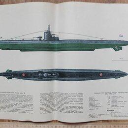 Постеры и календари - плакат средняя дизельная подводная лодка типа С, 0