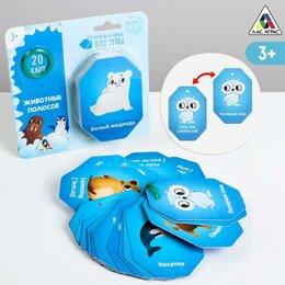 Дидактические карточки - Карточки на кольце для изучения английского языка «Животные полюсов», 3+, 0